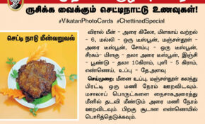 10 Year Baby Food Tips In Tamil #FoodChallengeTips ..