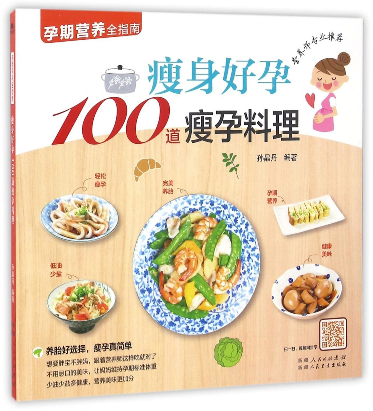 15 Slimming Recipes for Pregnant Women (Chinese Edition ..