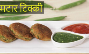 Aloo Matar Tikki Recipe – Dinner Recipes In Marathi