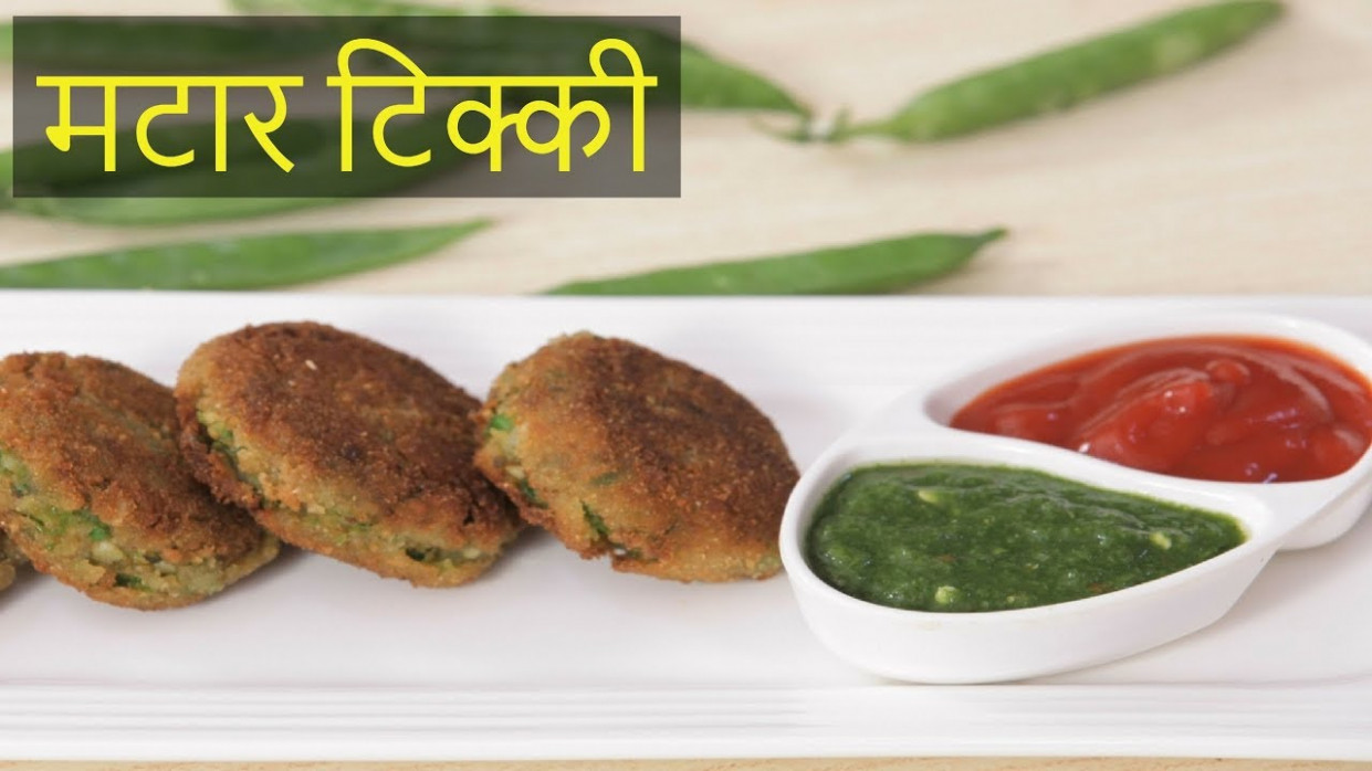 Aloo Matar Tikki Recipe - Dinner Recipes In Marathi