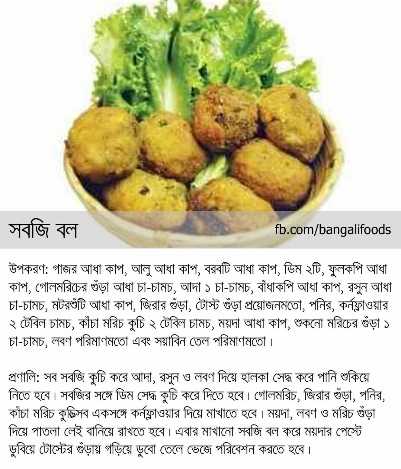 Bangali Foods: Snack food recipes in Bengali - chicken recipes bengali