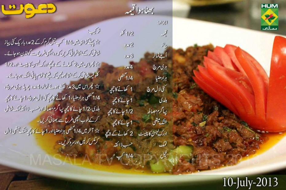 Bhuna Hua Keema Urdu & English Recipe By Chef Zakir Masala TV - Chicken Recipe Zakir Chef