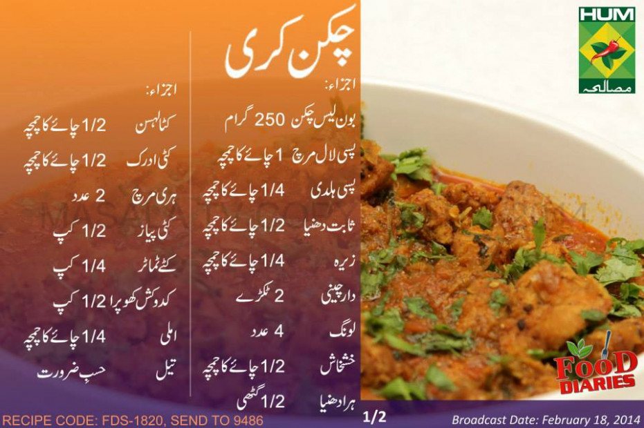 Chicken Curry Recipe in Urdu English Zarnak Sidhwa Masala TV - chicken recipes in urdu