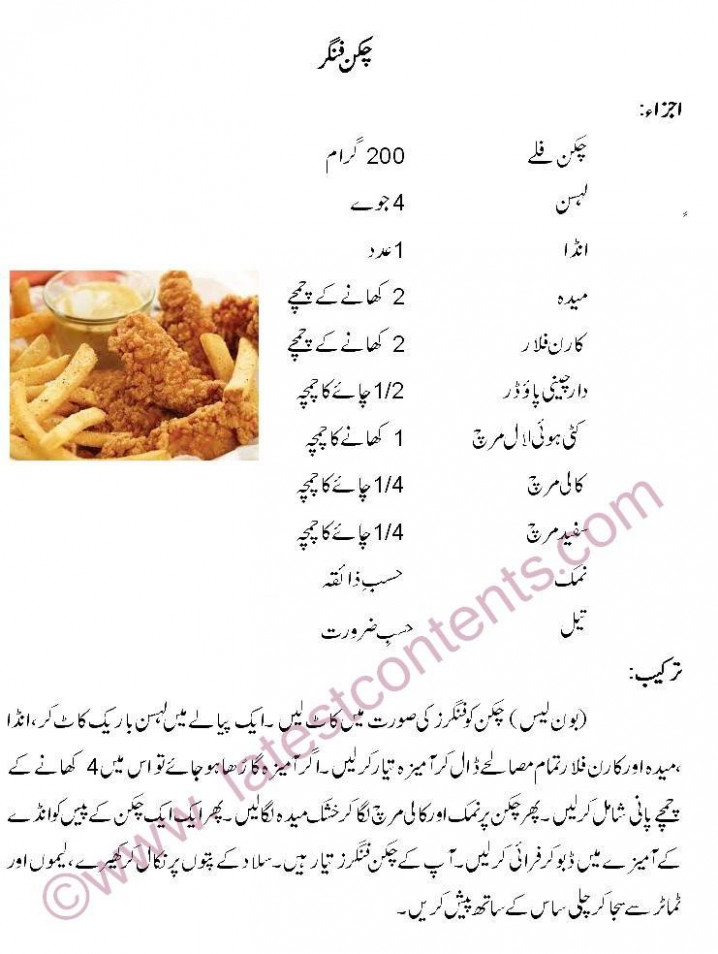 Chicken Fingers Recipe in Urdu - food recipes urdu
