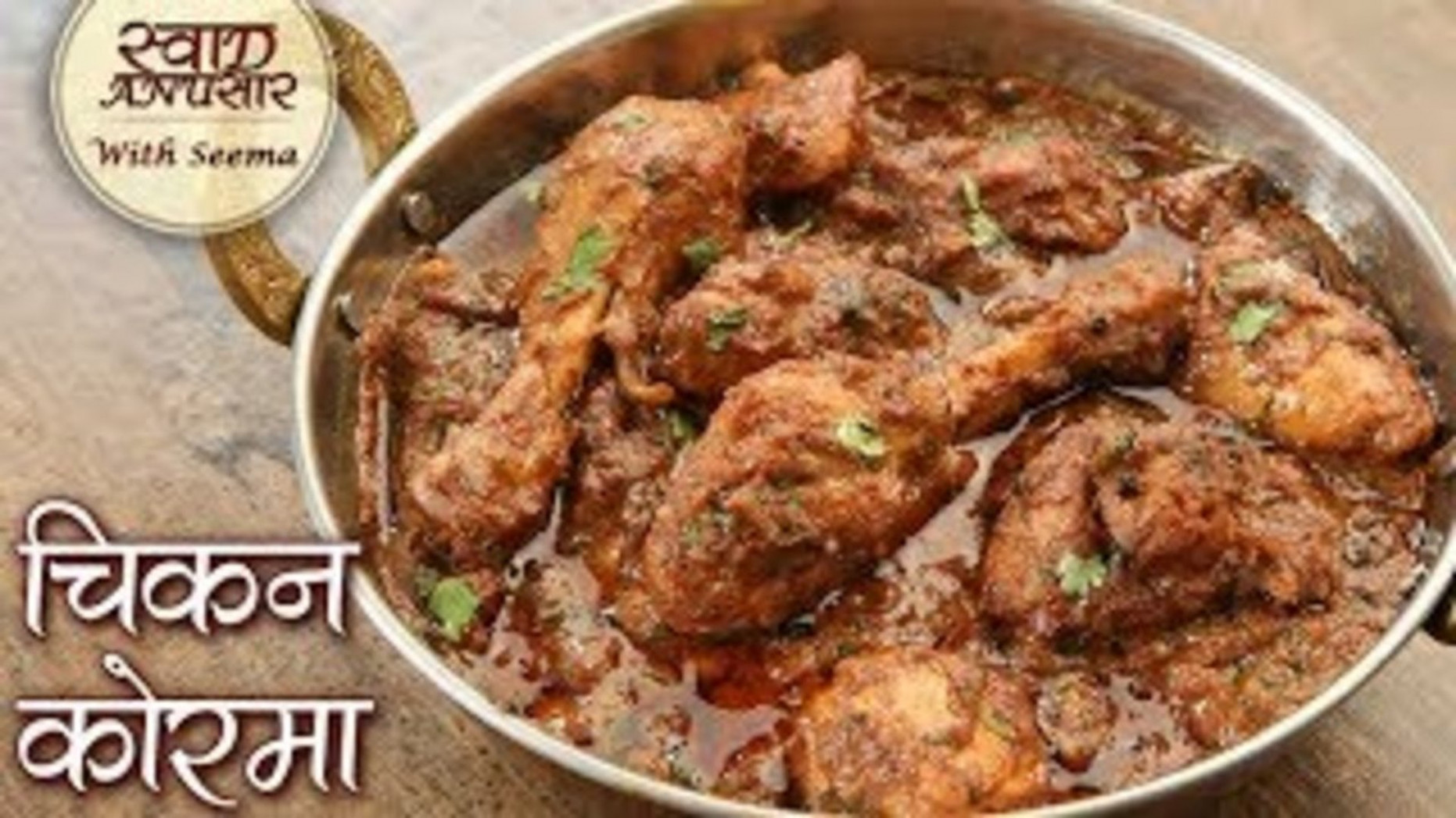 Chicken Korma Recipe In Hindi - चिकन कोरमा रेसिपी - Mughlai Chicken Korma -  Seema - chicken recipes in hindi