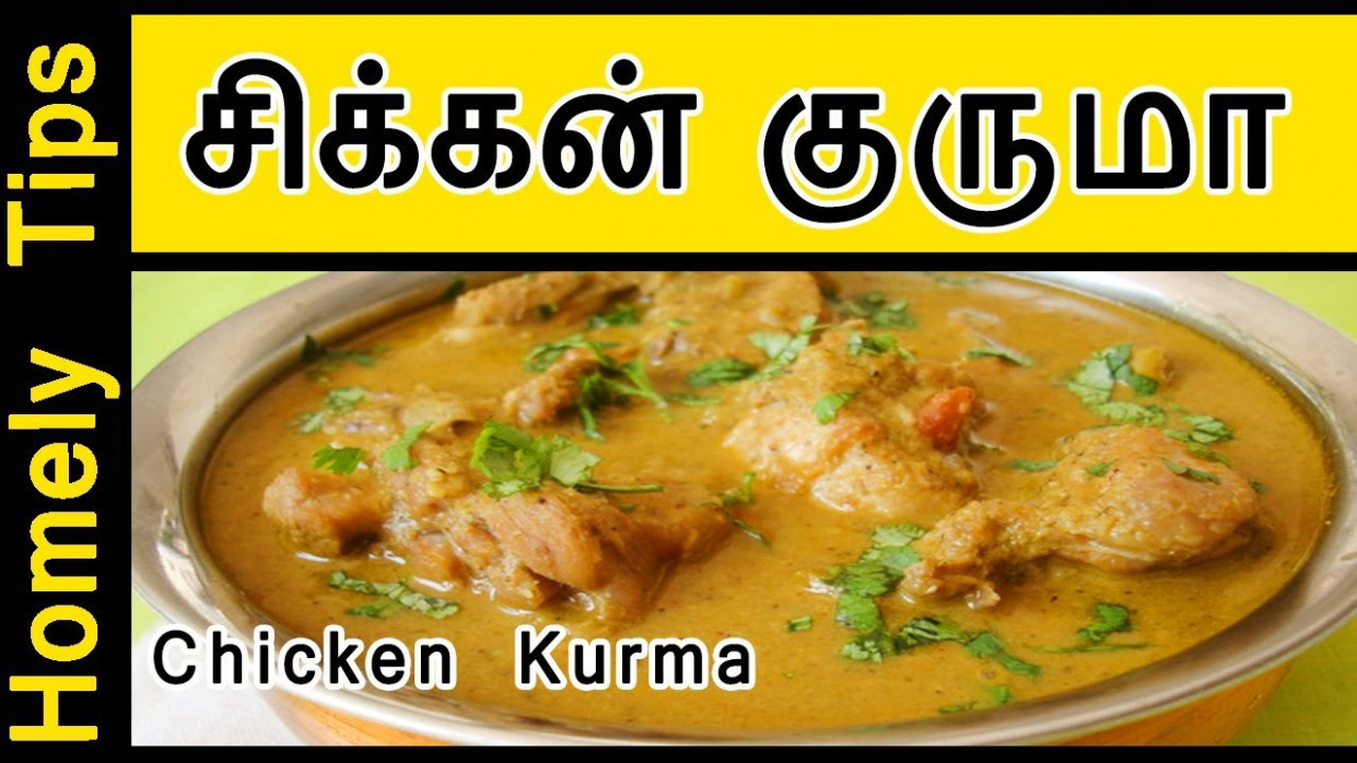Chicken kurma in Tamil | Chicken Korma | Chicken Gurma | Chicken Recipes in  Tamil - chicken recipes youtube in tamil
