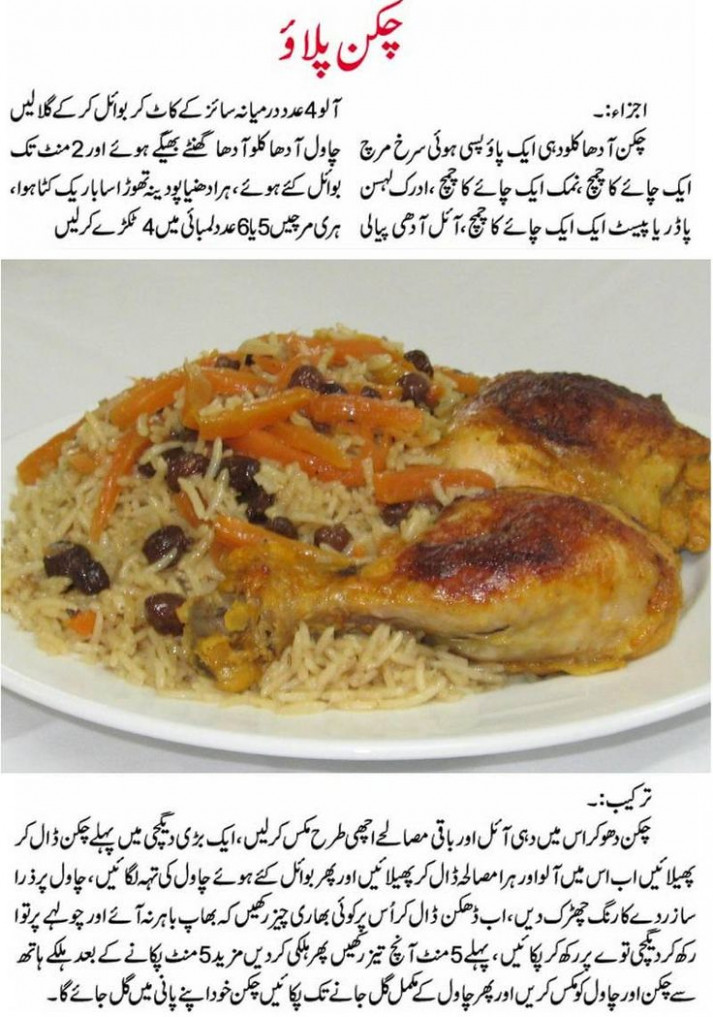 Chicken Pulao Recipe In Urdu, likes to eat. Prepared by ..