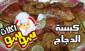 Chicken Recipe Kabsa Saudi Full Video On Youtube – Album On ..
