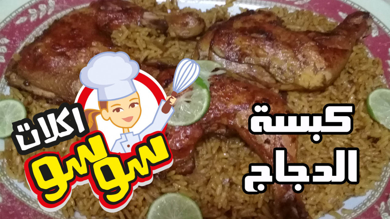chicken recipe kabsa saudi full video on youtube - Album on ..