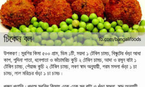 Chicken Recipes In Bengali Language – Chicken Recipes Bengali