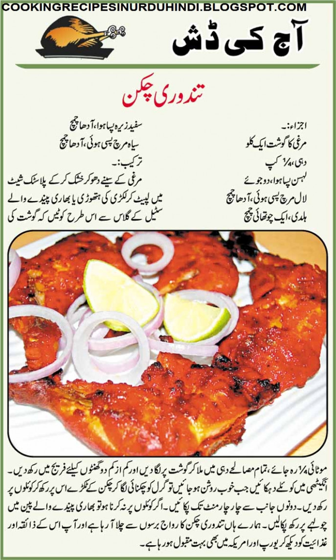 Cooking Recipes In Urdu All Cooking Baking Sweet Dishes ..