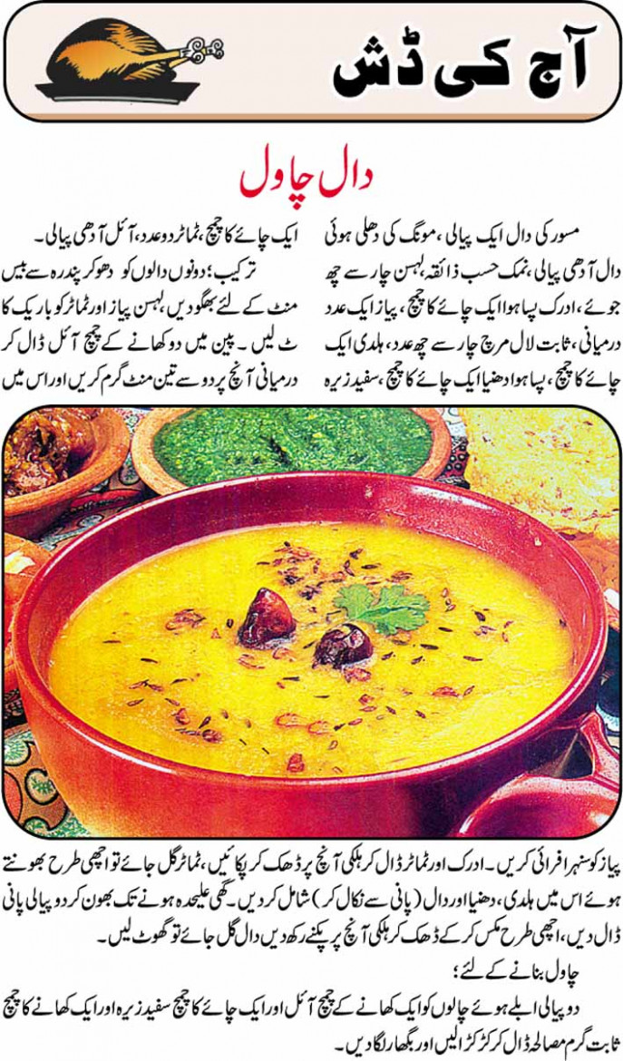 Daal Chawal Easy Cooking - recipes pakistani food