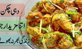 Dahi Chicken Recipe || Yogurt Chicken Recipe || In Urdu ..