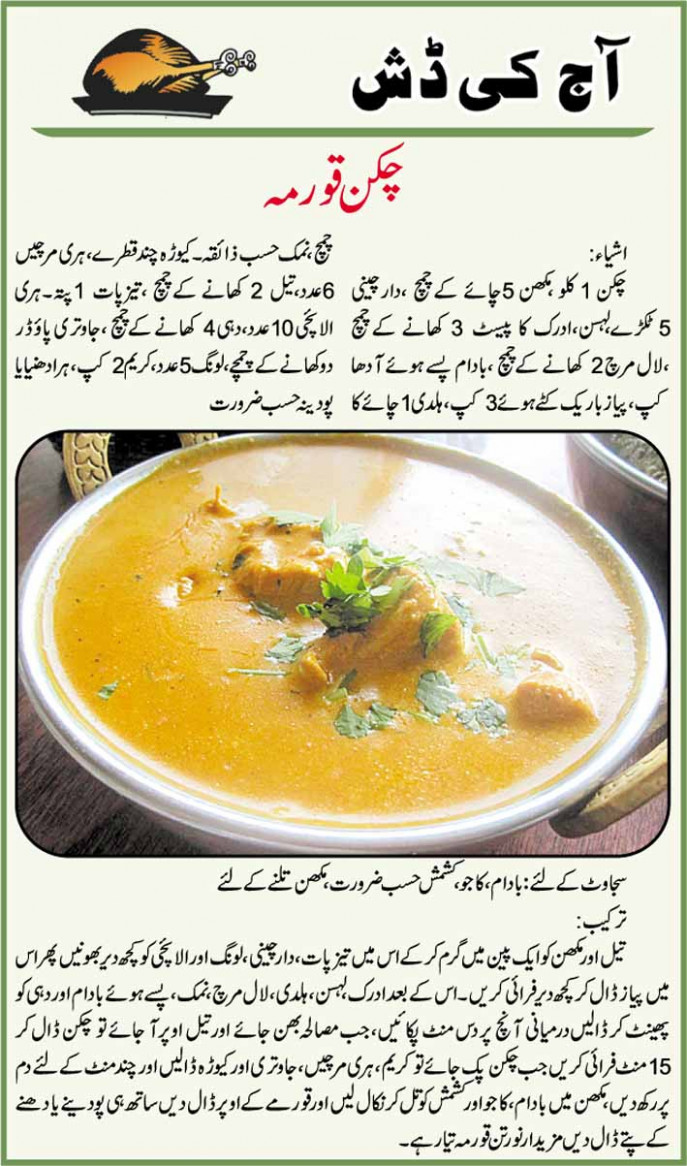 Daily Cooking Recipes in Urdu: Chicken Korma Recipe Urdu - chicken recipes in urdu