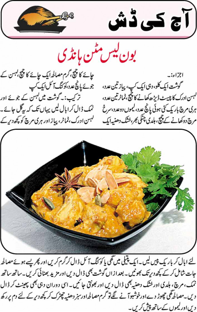 Food and recipe | iRabwah - food recipes urdu