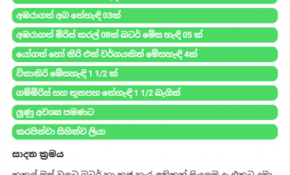 Food Recipes In Sinhala. 4.3.0 APK Download – Android ..