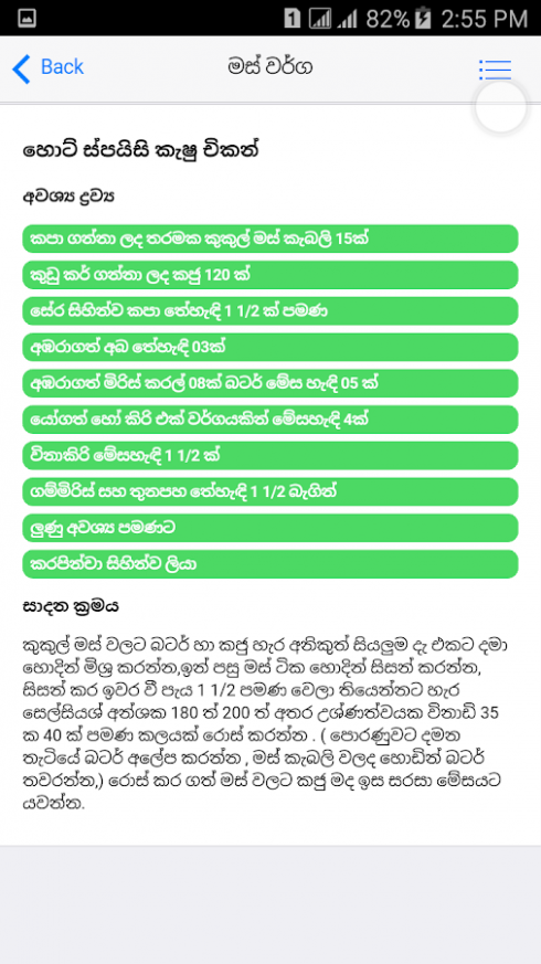 Food Recipes In Sinhala. 4.3.0 APK Download - Android ..