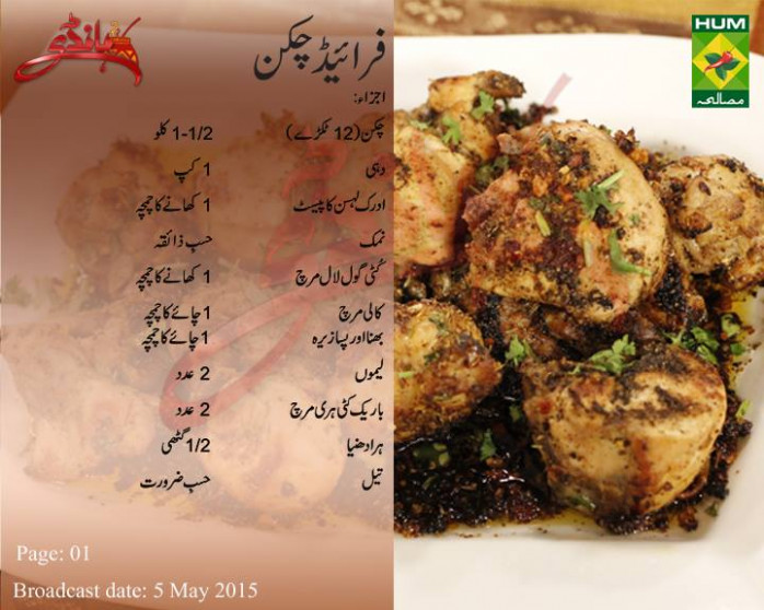 Fried Chicken Recipe | Zubaida Appa - Chicken Recipes Zubaida Tariq