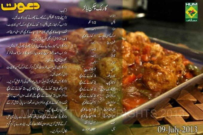 Garlic-Chicken-Balls-Recipe-in-Urdu-English-by-Chef-Zakir ..