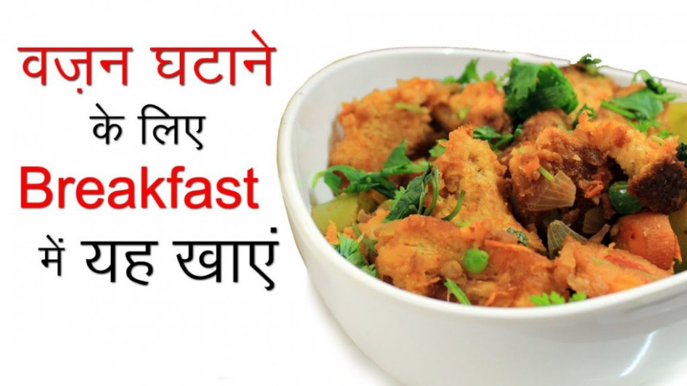 Healthy Recipes for Breakfast | Indian Vegetarian Low Fat ...