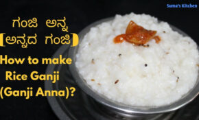 How To Make Ganji Anna:Suma's Kitchen Pure Veg Indian Recipes – Food Recipes Kannada