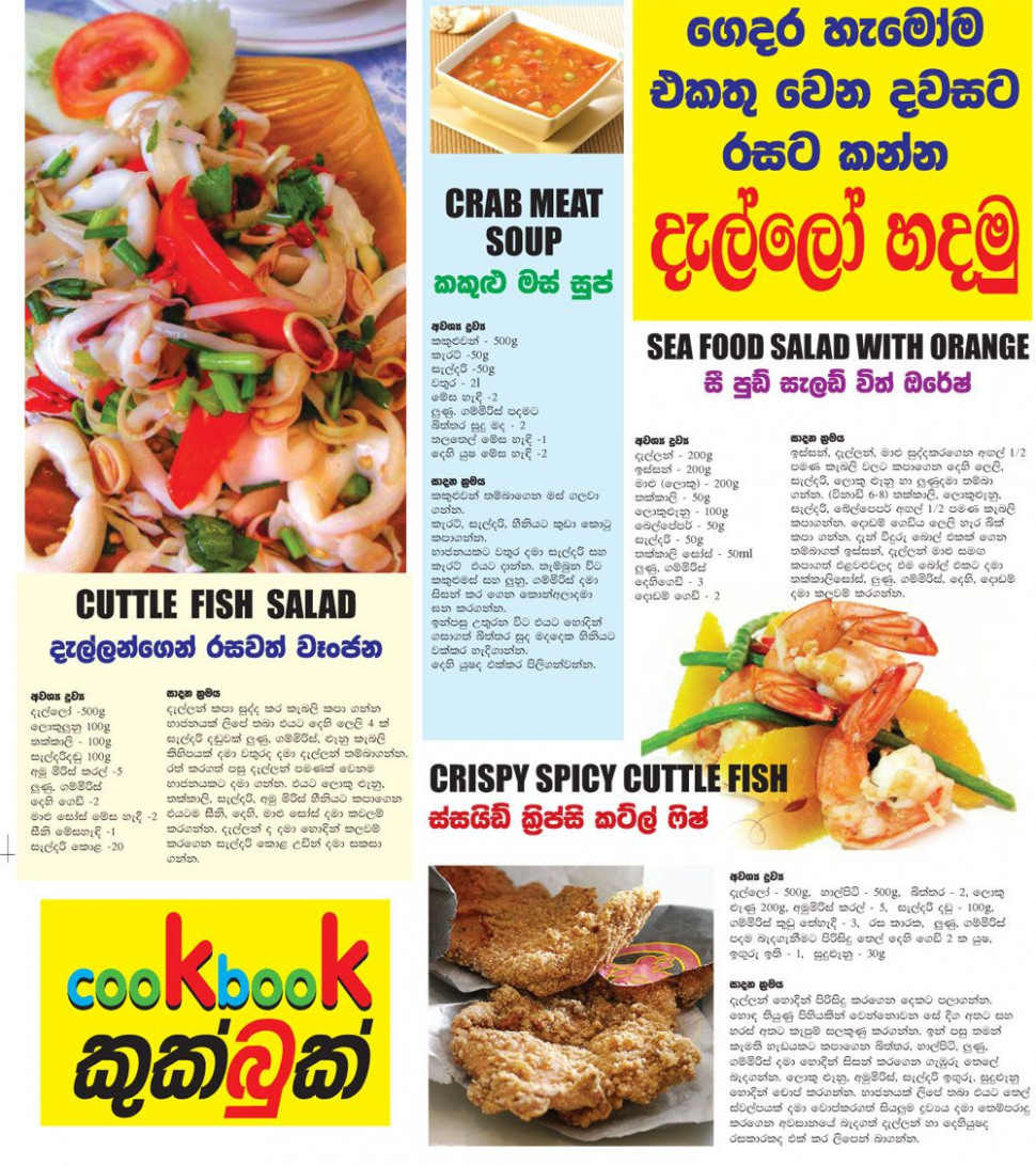 Image Result For Sri Lankan Recipes In Sinhala In 11 | Sri ..
