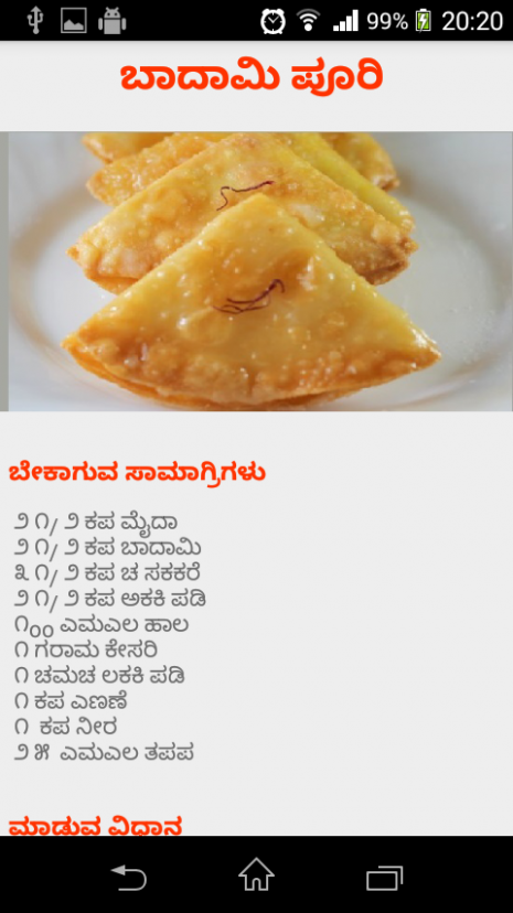 Kannada Sweets Dishes Recipes for festivals -2017 ..