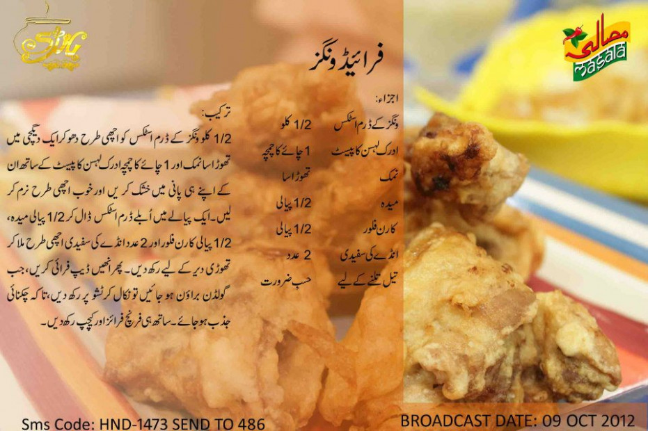 Kfc Chicken Wings Recipe By Chef Zakir - Chicken Recipe Zakir Chef