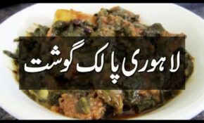 Khana Pakana || Recipes In Urdu || Palak Gosht || Pakistani ..