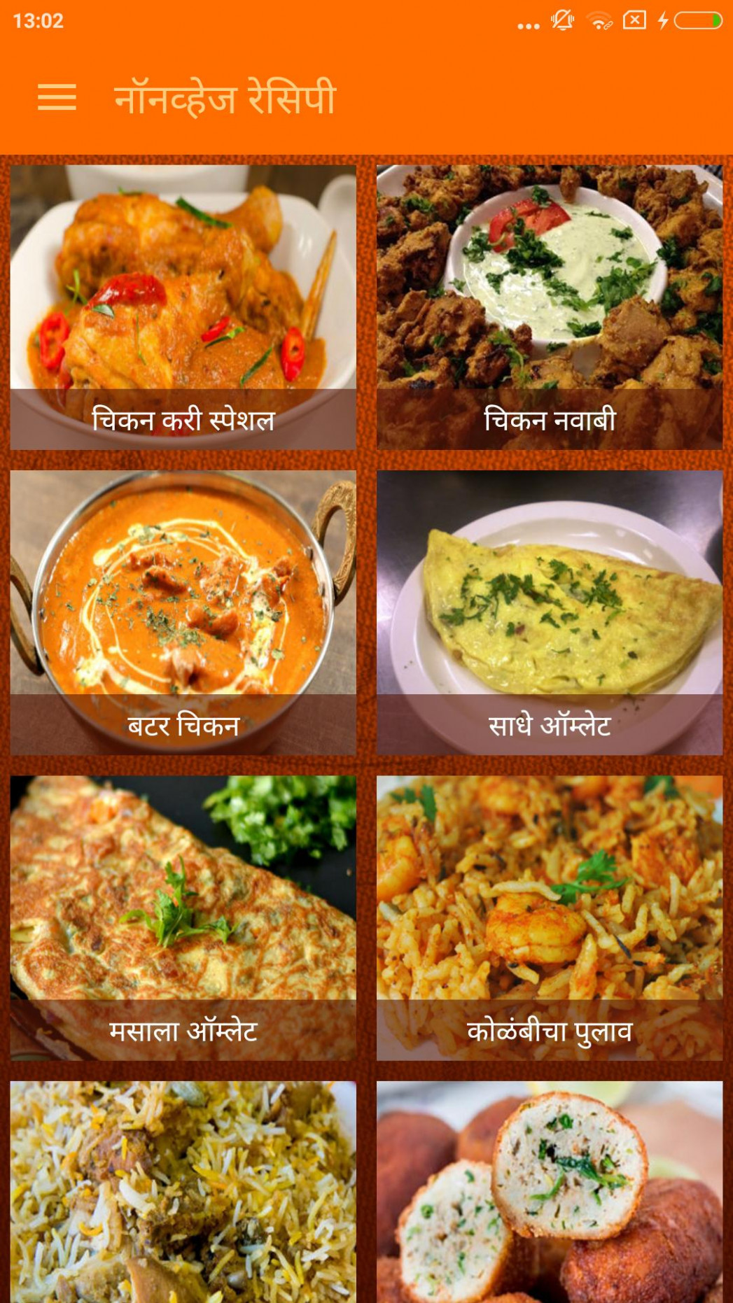 Marathi Non-veg Recipes for Android - APK Download - food recipes non veg