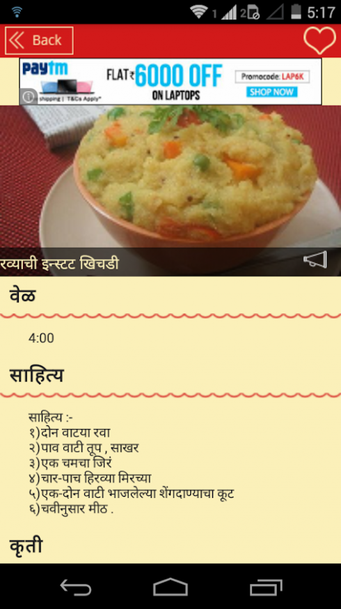 Marathi Recipes Collection - Android Apps on Google Play - recipes in marathi for dinner