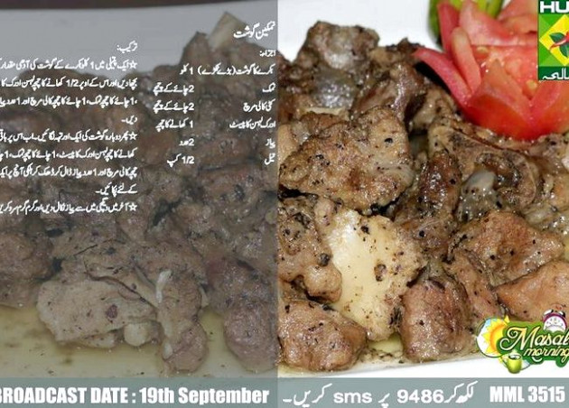 Namkeen gosht recipe by chef zakir chicken - chicken recipe zakir chef