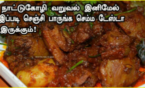 Nattu Kozhi Fry In Tamil|Spicy Chicken Fry|Chicken Fry Recipe In  Tamil|நாட்டுகோழி வறுவல் – Chicken Recipes Youtube In Tamil