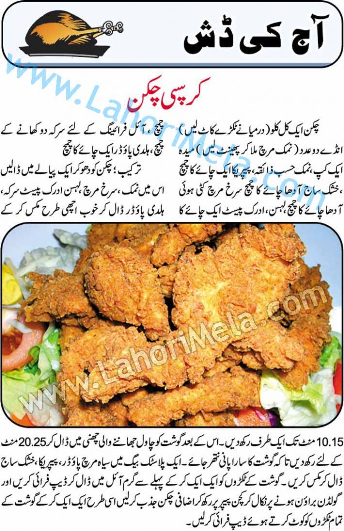 Pakistani Cooking Recipes In Urdu With Video: Crispy chicken - chicken recipes in urdu