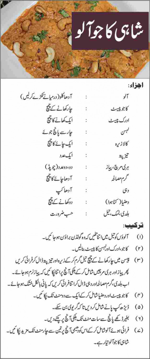 Pakistani Food Recipes in Urdu Download PDF - food recipes urdu