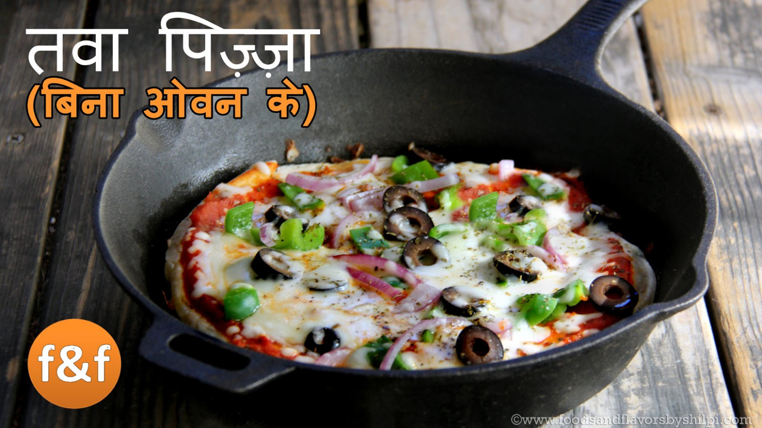 Pizza Recipe In Hindi | find my recipes - food recipes in hindi