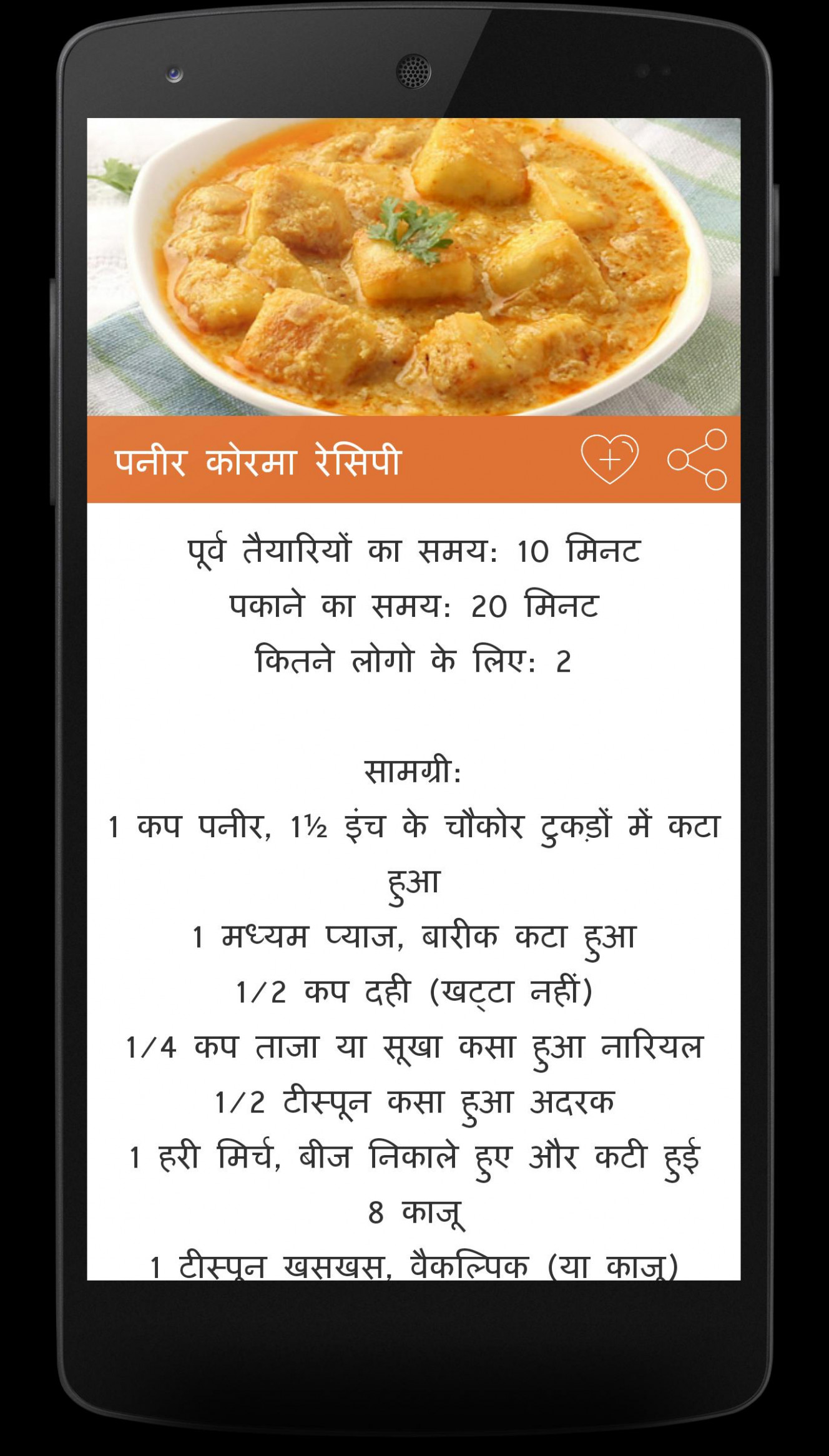 Raat ka Bhojan (Dinner) Recipes in Hindi for Android - APK ..
