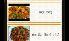 Sabzi Recipes Videos(Hindi) For Android – APK Download – Veg Fast Food Recipes In Hindi