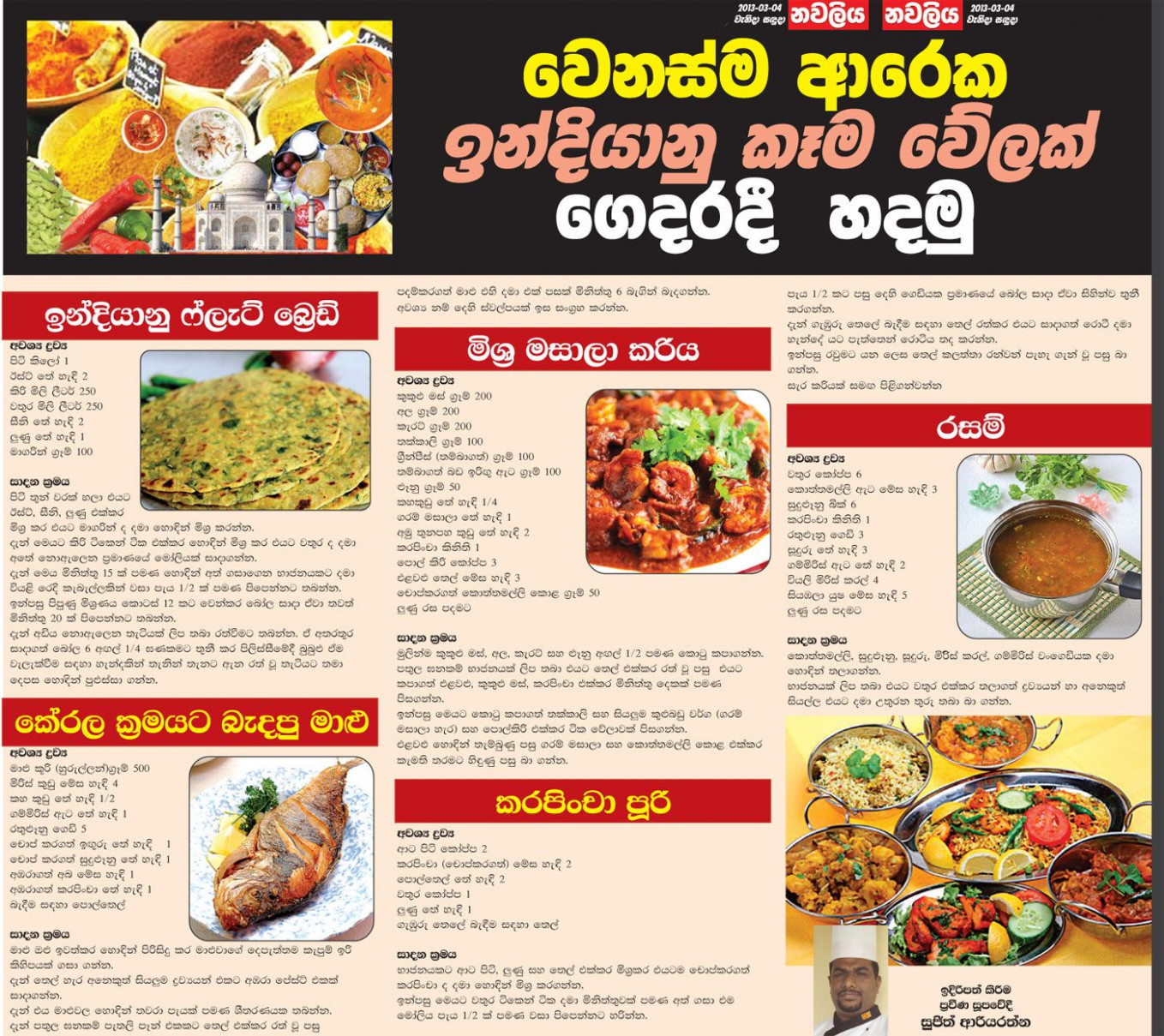 Sinhala Sri Lankan Foods Recipes Taste the difference ..