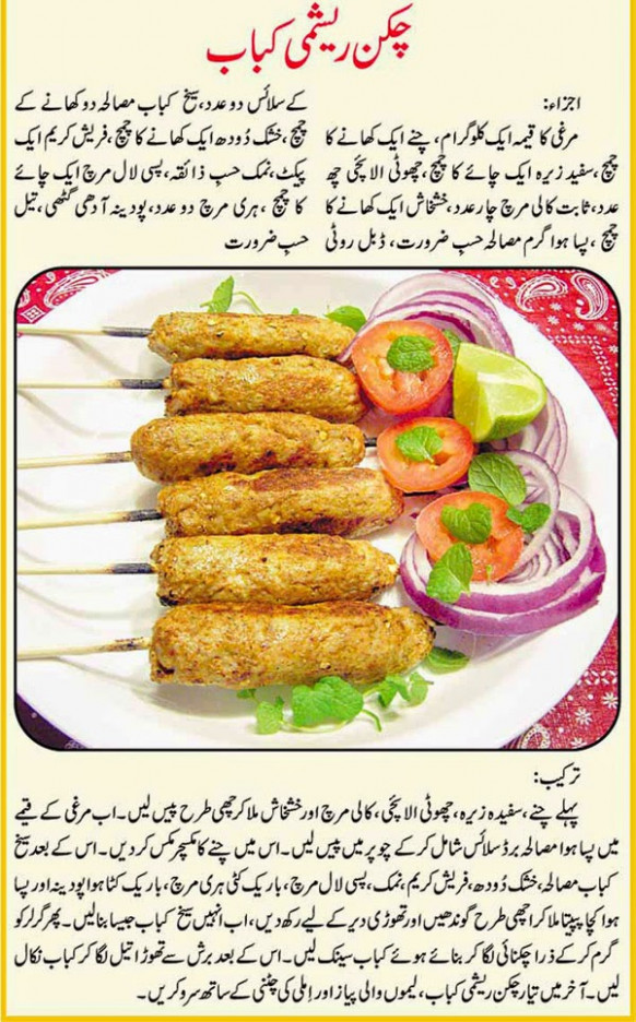 Top Five Ramadan Recipes - food recipes urdu