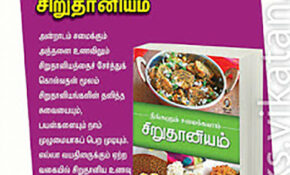 Traditional Tamil Brahmin Recipes | Authentic Tamil Brahmin ..